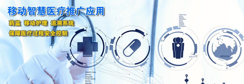 智能医疗追踪应用