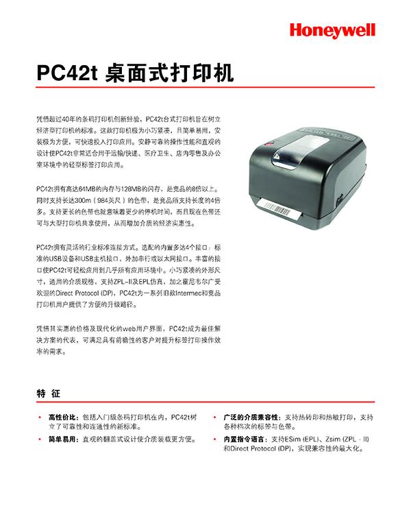 PC42t桌面式打印机